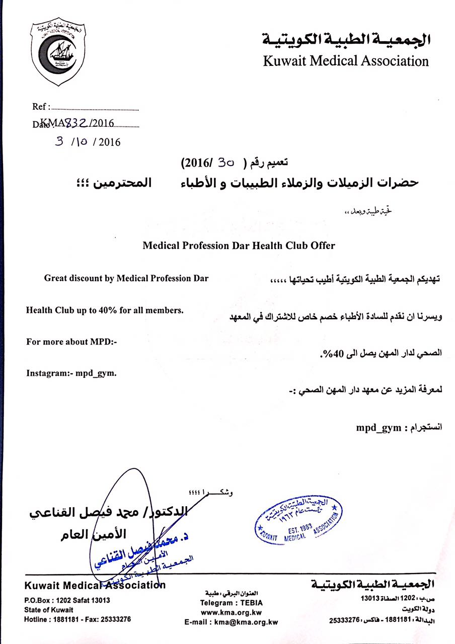 Medical Profession Dar Health Club Offer