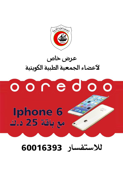 Ooredoo Offer